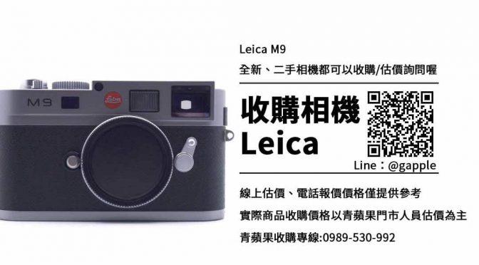 收購Leica M9-收購相機