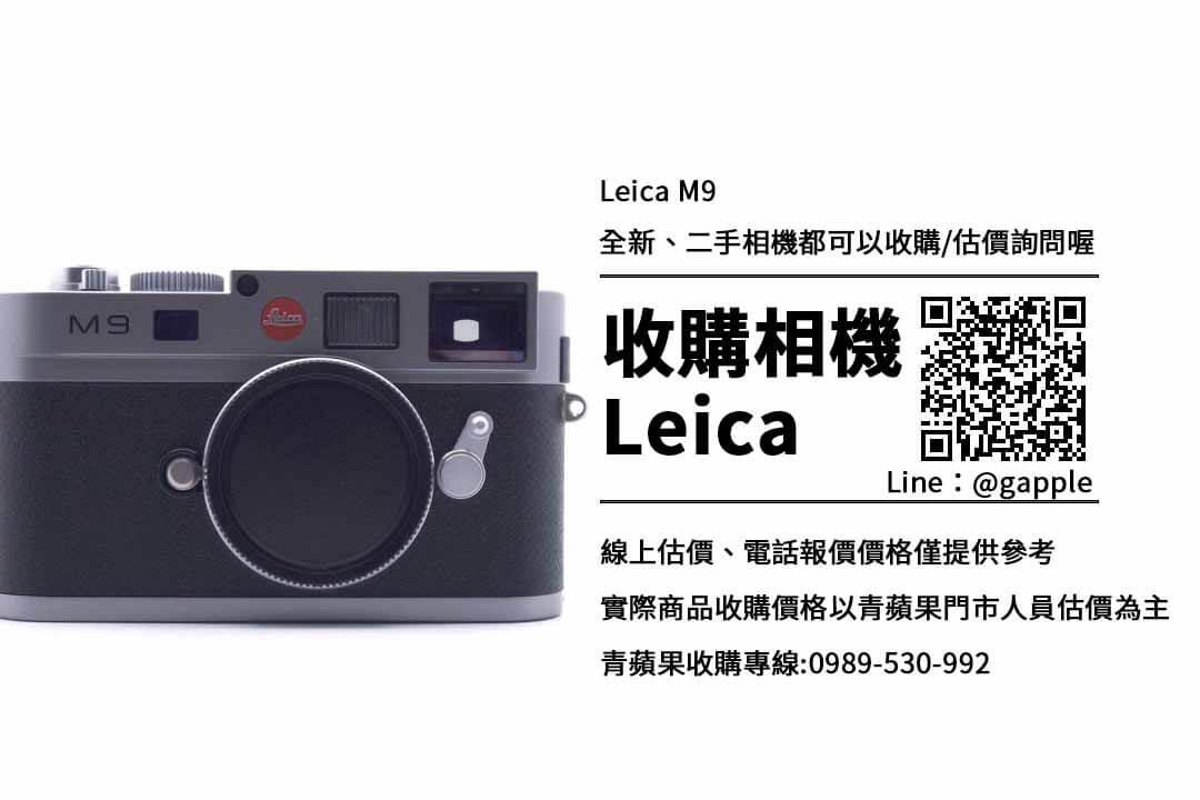 收購Leica M9
