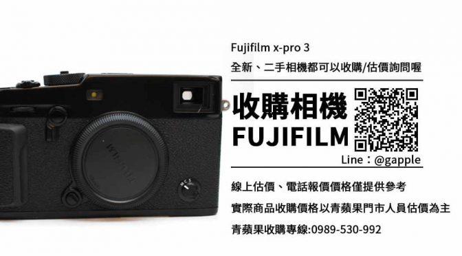 收購fujifilm x pro 3-收購富士相機
