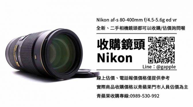收購nikon af-s 80-400mm f4.5-5.6g ed vr
