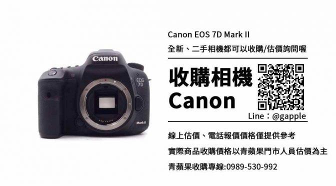 收購canon 7d2