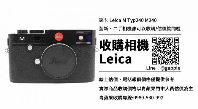 收購Leica m240-相機二手回收價