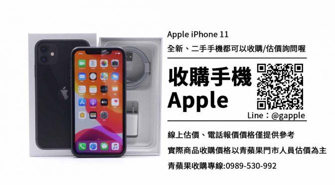 收購iPhone 11-iphone11二手收購價