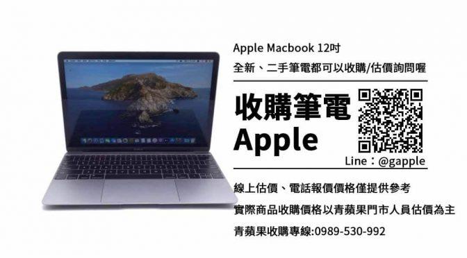 收購macbook 12吋-macbook二手買賣