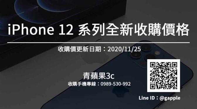 iphone 12 全新收購價-iphone回收價格20201125
