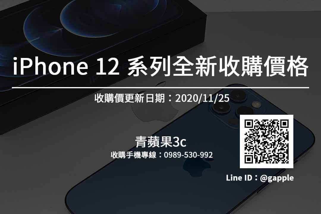 iphone12 全新收購價格