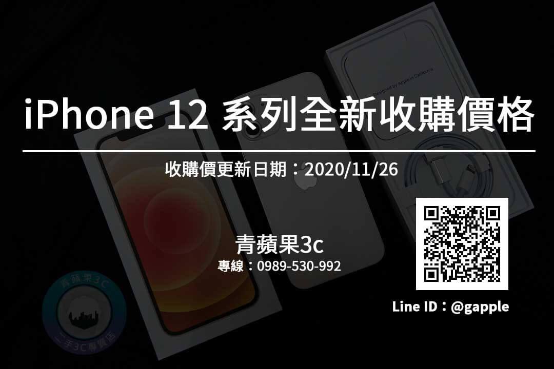 iphone全新收購價