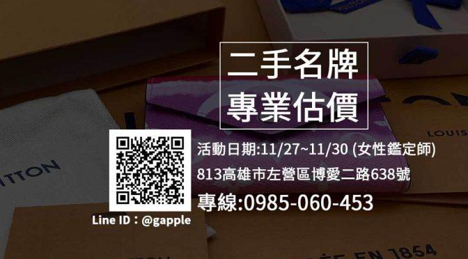 【LV】二手包收購價格-二手包收購高雄