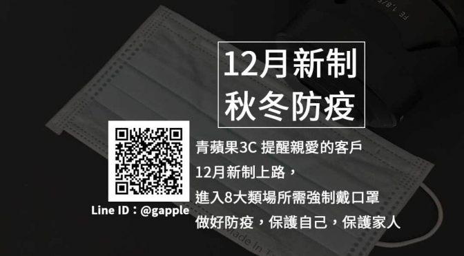 12月1日口罩-12月新制-秋冬防疫專案-八大類場所強制戴口罩