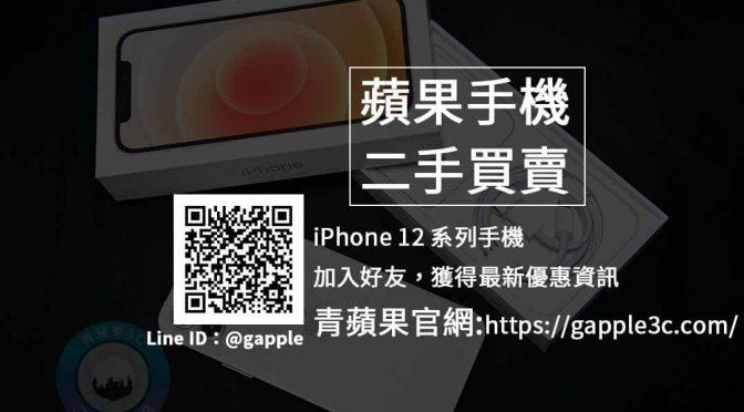 買iphone 12-哪裡買iPhone 12 128G最便宜?