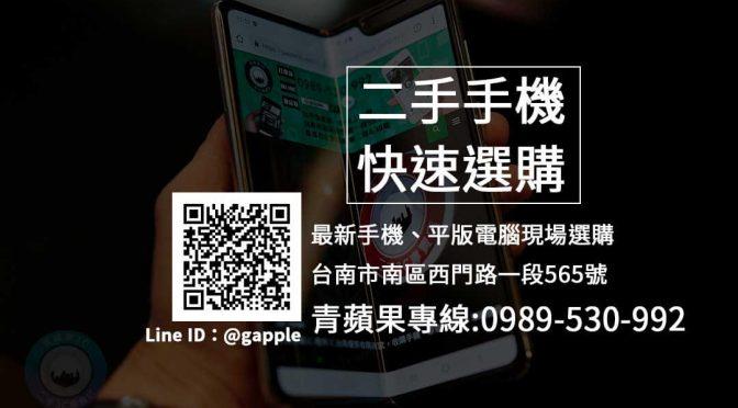 7點買二手手機重點台南買手機推薦,讓你不必在問哪裡買手機最便宜了