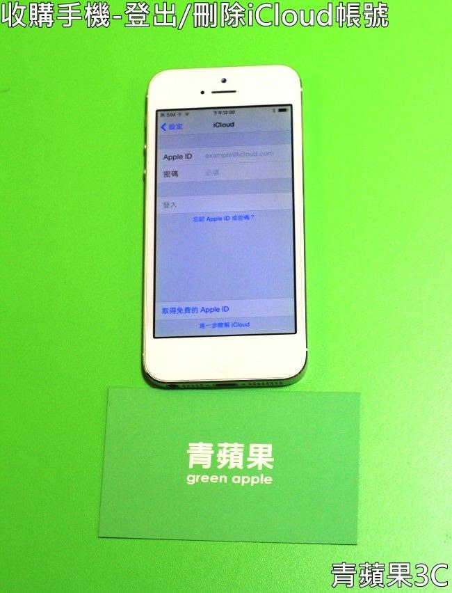 青蘋果-收購手機-4-2