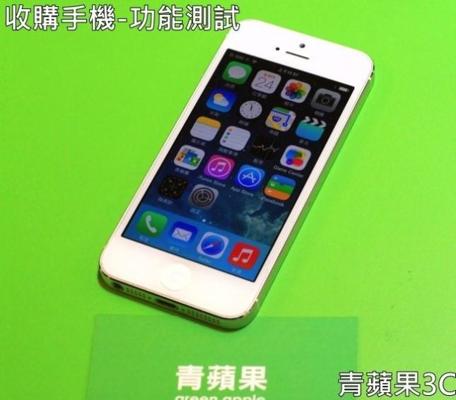 青蘋果-收購手機-3