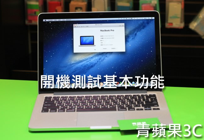 收購macbook