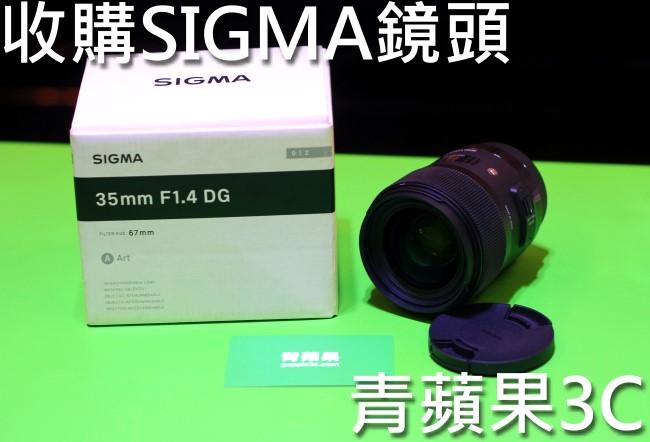 青蘋果3C-收購sigma 35mm f1.4 DG