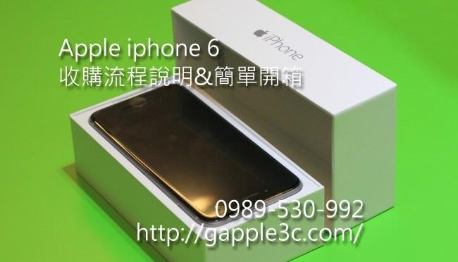 (小圖)iphone 6 - 青蘋果 -開箱跟收購手機流程-1