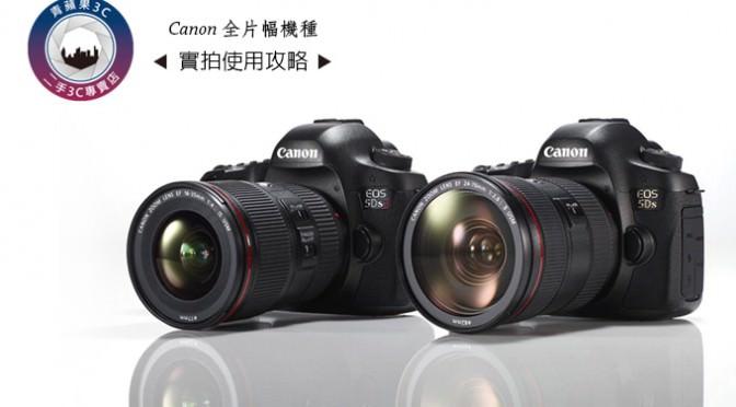 購買全片幅 Canon Full-Frame 單眼相機攻略 收購相機首選青蘋果