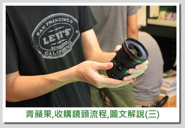 青蘋果-買賣鏡頭圖