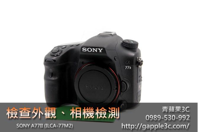收購SONY相機