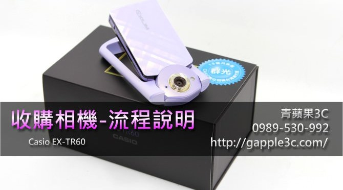 收購相機|CASIO TR60自拍神器|收購TR60