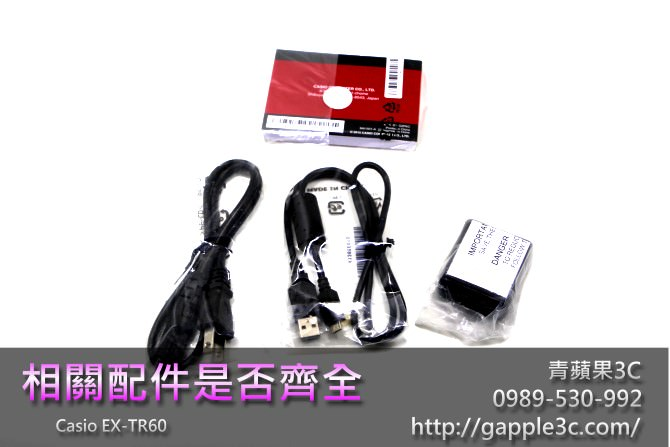 TR60相關配件