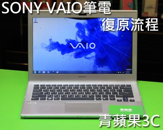 青蘋果3C-還原VAIO步驟-1