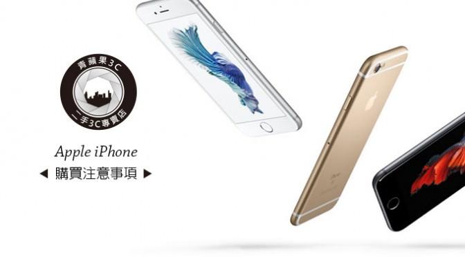 購買二手,中古iPhone手機注意事項,一次告訴你收購或是買賣手機風險