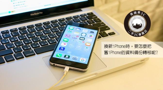 換新哀鳳(iPhone)無痛搬家|如何備份|還原iPhone、iPad 資料