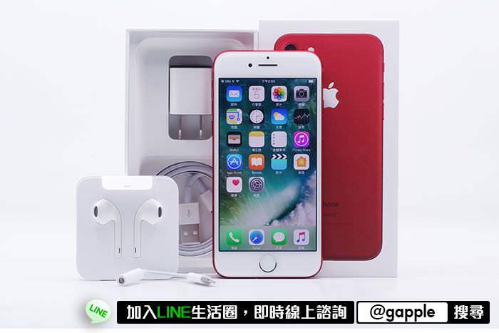 草屯收購全新手機 | iPhone 7 plus收購-台中市北區一中街273號