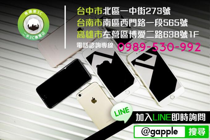 彰化收購二手手機