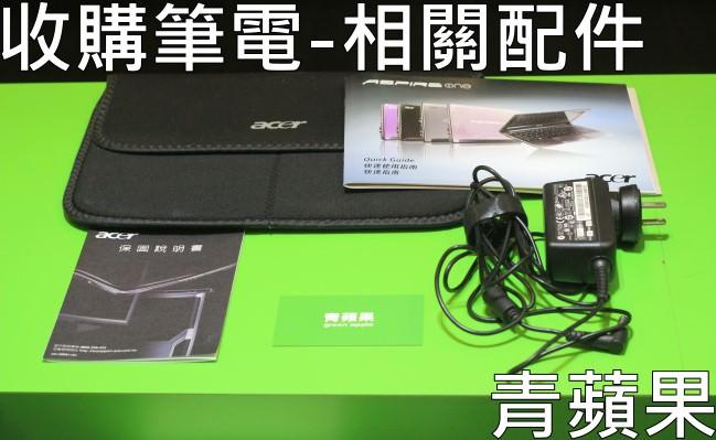 青蘋果-收購筆電3