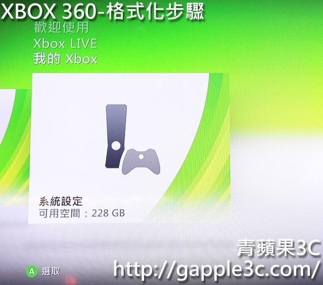 青蘋果3C-xbox360 格式化-1