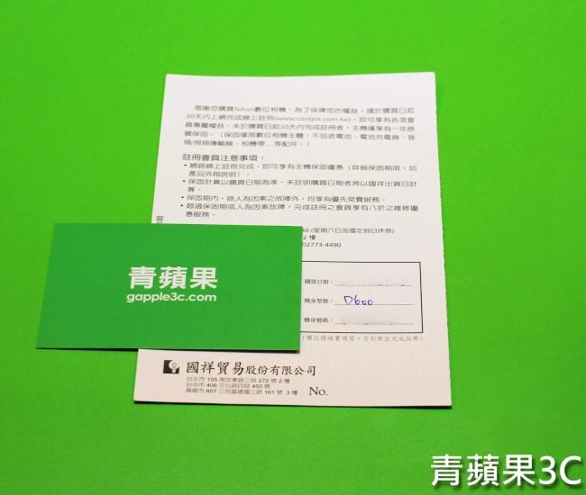 青蘋果3C - 收購nikon單眼相機 d600流程 - 6