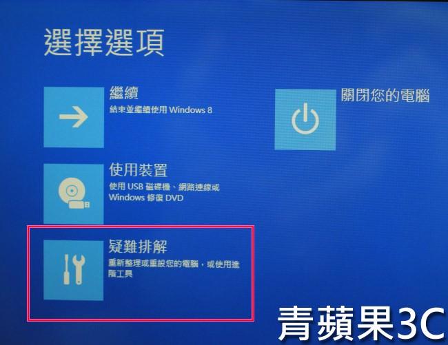 青蘋果3C-還原VAIO步驟-6