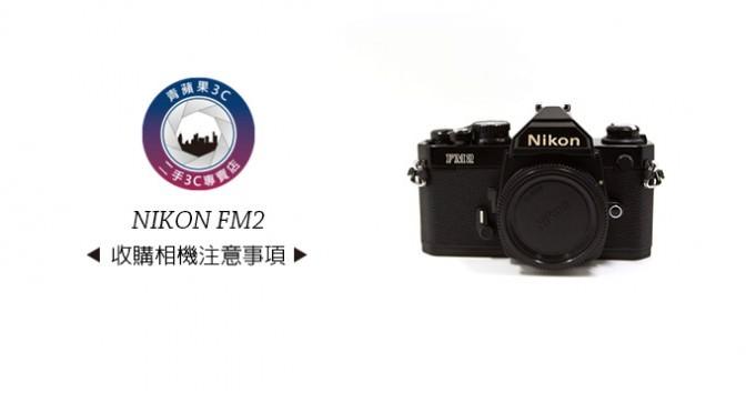 收購底片相機|回收經典舊相機|收購傳統單眼相機|nikon FM2 拍賣