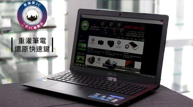 筆電還原的快速鍵,輕鬆使用還原鍵,重灌各廠牌電腦(筆電/桌機)的Windows作業系統