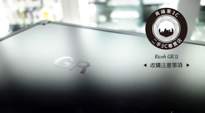 RICOH GR II GR2 精裝版美呆了,微開箱,收購相機(買賣相機)就是這麼任性