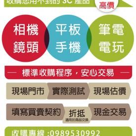 青蘋果3C,二手筆電收購,二手筆記型電腦,蘋果筆電,筆電收購0989-530992