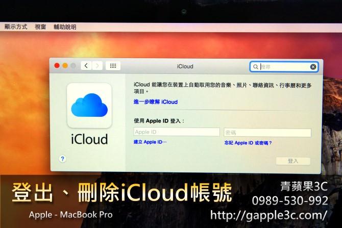 收購macbook
