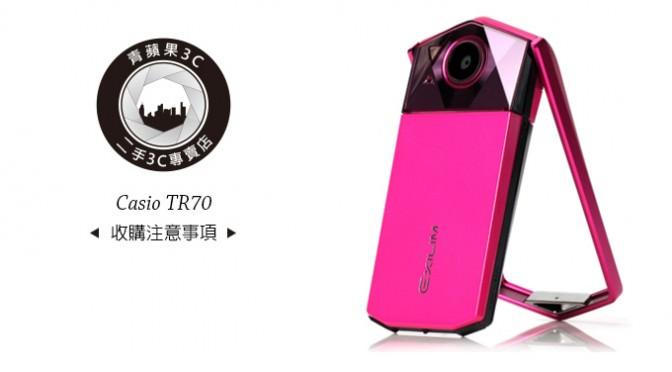 TR70相機開箱文,為什麼網友一致推薦台中收購相機領導品牌青蘋果